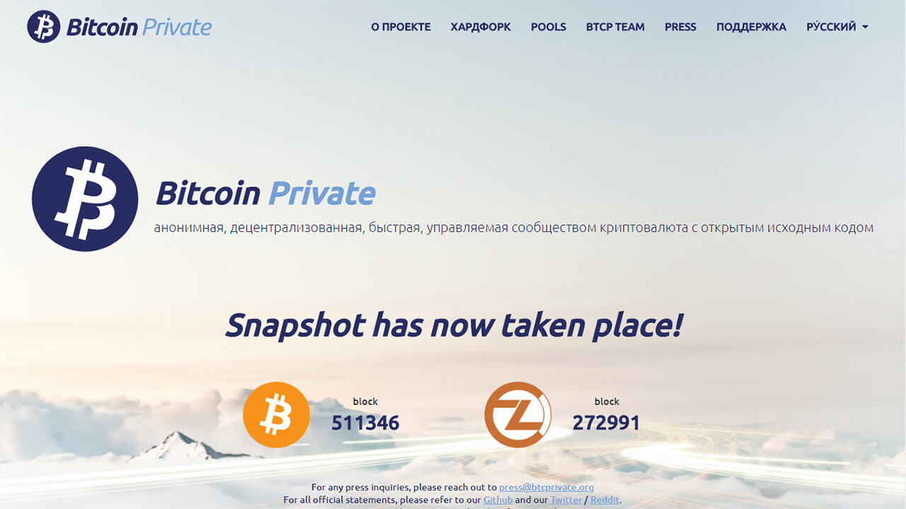 bitcoin privat